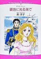 銀色に光る海で (エメラルドコミックス ハーレクインシリーズ)