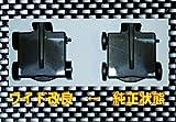 IGB01☆FCRキャブ復活!ワイドローラー