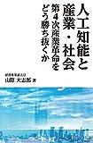 経済産業調査会 山際 大志郎 人工知能と産業・社会の画像