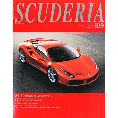 SCUDERIA (スクーデリア) Vol.109 2015年 5月号