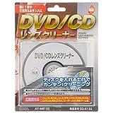DVD/CDレンズクリーナー 乾式 03-6132 AV-M6132