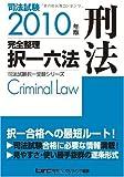 2010年版 司法試験 完全整理択一六法 <刑法> (司法試験択一受験シリーズ)