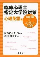 臨床心理士指定大学院対策 鉄則10&キーワード100 心理英語編 (KS専門書)