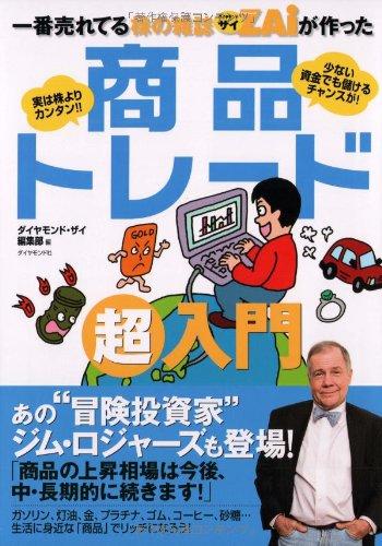 一番売れてる株の雑誌ザイが作った 商品トレード超入門の詳細を見る
