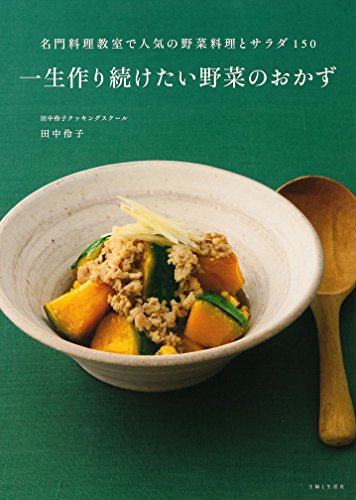 一生作り続けたい野菜のおかず: 名門料理教室で人気の野菜料理とサラダ150