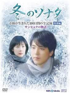 『冬のソナタ』 奇跡が生まれた100日間の全記録 特別編 サンヒョクの物語 [DVD]