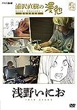 浦沢直樹の漫勉 浅野いにお(全巻購入キャンペーン応募券付) [DVD]