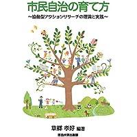 市民自治の育て方 ー協働型アクションリサーチの理論と実践ー (関西大学経済・政治研究所研究双書)