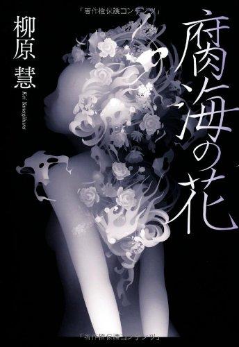 腐海の花の詳細を見る