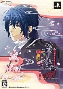 華鬼 ~夢のつづき~ (限定版:特典ドラマCD、オリジナル小冊子同梱) - PSP