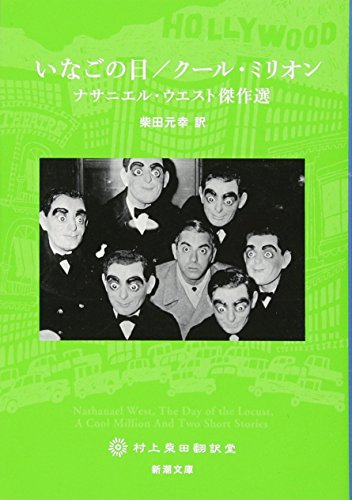 いなごの日/クール・ミリオン: ナサニエル・ウエスト傑作選 (新潮文庫)
