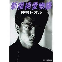 新宿純愛物語 仲村トオル―Document