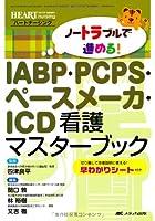 IABP・PCPS・ペースメーカ・ICD 看護マスターブック: ノートラブルで進める! (ハートナーシング2012年秋季増刊)