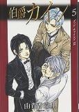伯爵カイン 第5巻 (白泉社文庫 ゆ 1-18)