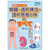 腎臓・透析療法・透析患者の体のすべて: 保存版 イラスト図解 (透析ケア2012年夏季増刊)