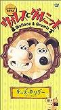 ウォレスとグルミット~チーズ・ホリデイ~【日本語吹替版】 [VHS] 画像