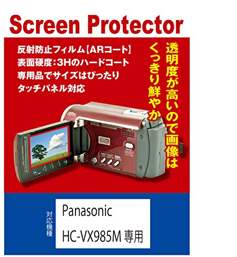 【AR反射防止+指紋防止】Panasonic HC-VX98...