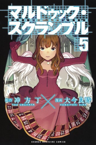 マルドゥック・スクランブル(5) (講談社コミックス)の詳細を見る
