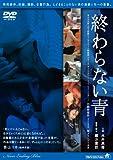 終わらない青[DVD]