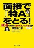 面接で『特A』をとる! (静山社文庫)