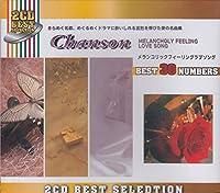 シャンソン全集~エディット・ピアフ、シャルル・トレネ、イヴ・モンタン、ダミア 他30曲2枚組 2CDT5