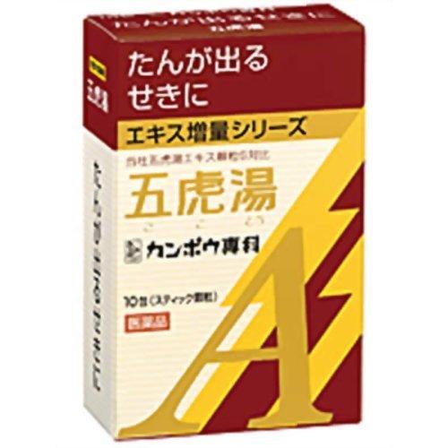 (医薬品画像)「クラシエ」漢方五虎湯エキス顆粒A