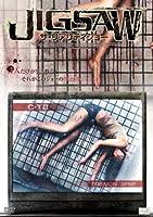 JIGSAW ザ・リアリティショー [DVD]