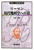 リーマン 現代幾何学への道 (双書―大数学者の数学)