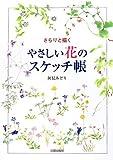 やさしい花のスケッチ帳―さらりと描く