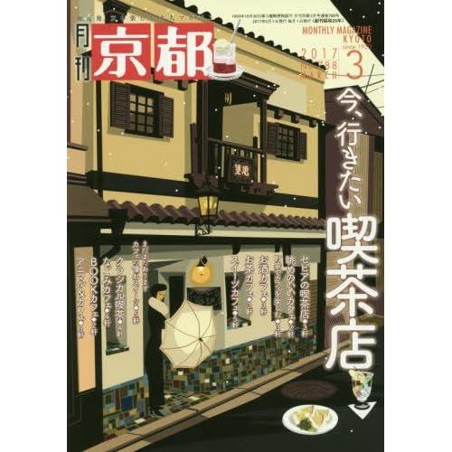 京都 2017年 03 月号 [雑誌]