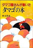 タマゴ屋さんが書いたタマゴの本 (HANDS BOOKS)