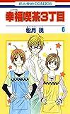 幸福喫茶3丁目 6 (花とゆめコミックス)