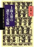 上海大衆の誕生と変貌: 近代新中間層の消費・動員・イベント