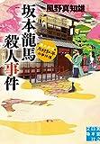 坂本龍馬殺人事件 歴史探偵・月村弘平の事件簿 (実業之日本社文庫)