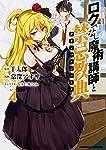 ロクでなし魔術講師と禁忌教典 (4) (角川コミックス・エース)