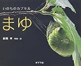 いのちのカプセル まゆ (ふしぎいっぱい写真絵本)