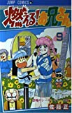燃える!お兄さん (9) 恐怖のシーモンキャーの巻 (ジャンプコミックス)
