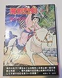 魔剣烈剣 / 横山 光輝 のシリーズ情報を見る
