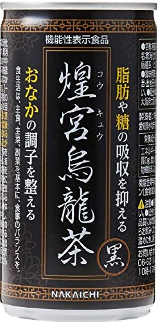 実験興奮ステージ中一メディカル 煌宮烏龍茶「黒」190g×30缶 [機能性表示食品] 1日1本で