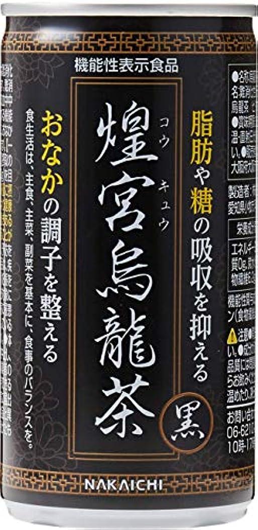 認可送料のり中一メディカル 煌宮烏龍茶「黒」190g×30缶 [機能性表示食品] 1日1本で