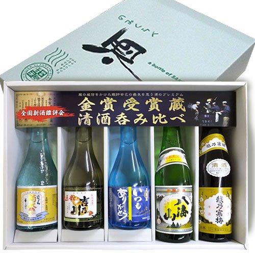 人気新潟 金賞受賞酒蔵 飲み比べセット300ml×5本 (い...