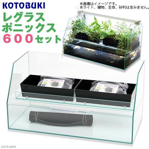 コトブキ工芸 kotobuki レグラスポニックス 600 水槽セット