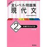《新入試対応》大学入試 全レベル問題集 現代文 2 共通テストレベル 改訂版