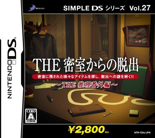 SIMPLE DSシリーズ Vol.27 THE 密室からの脱出 ~THE推理番外編~の詳細を見る