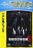 リアル鬼ごっこ5[DVD]