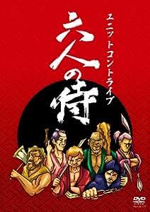 ユニットコントライブ 六人の侍 [DVD]
