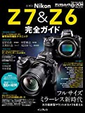 ニコン Z 7&Z 6 完全ガイド 画像