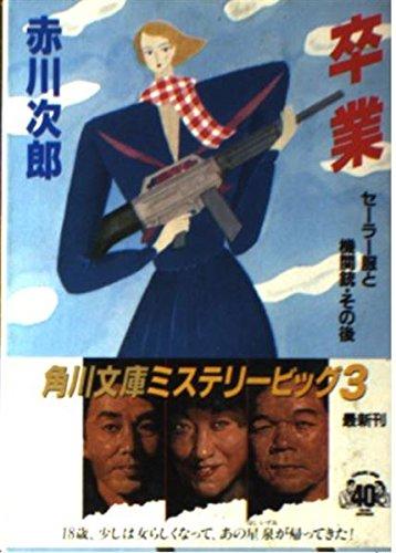 卒業―セーラー服と機関銃・その後 (角川文庫)の詳細を見る