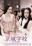 京城学校 消えた少女たち[DVD]