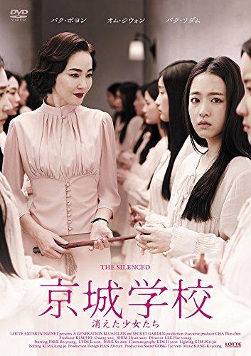 京城学校:消えた少女たちのイメージ画像